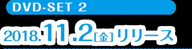 DVD-SET2 2018.11.2[金]リリース