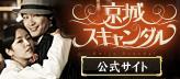 京城スキャンダル