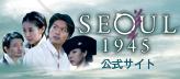 ソウル1945