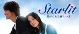 link_starlit