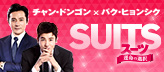 suits_164_72