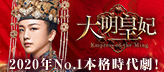 「大明皇妃 -Empress of the Ming-」公式