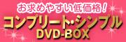 アジアドラマの名作DVDがお手頃な価格で登場!コンプリート・シンプルDVD-BOX