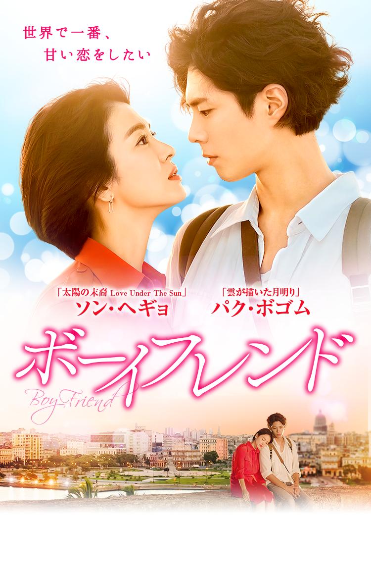 ボーイ フレンド 韓 ドラ 韓国ドラマ「ボーイフレンド」のあらすじ・ストーリー