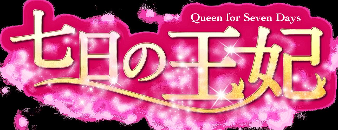 七日の王妃」ドラマ公式サイト