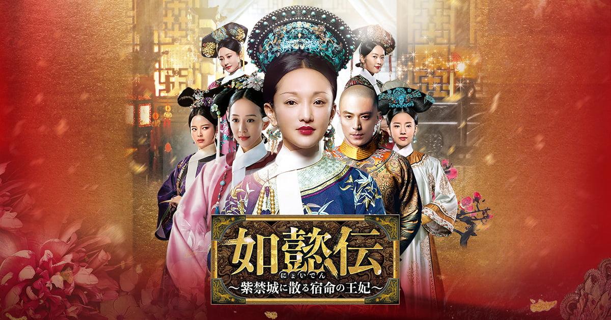 如懿伝〜紫禁城に散る宿命の王妃〜 ドラマ公式サイト