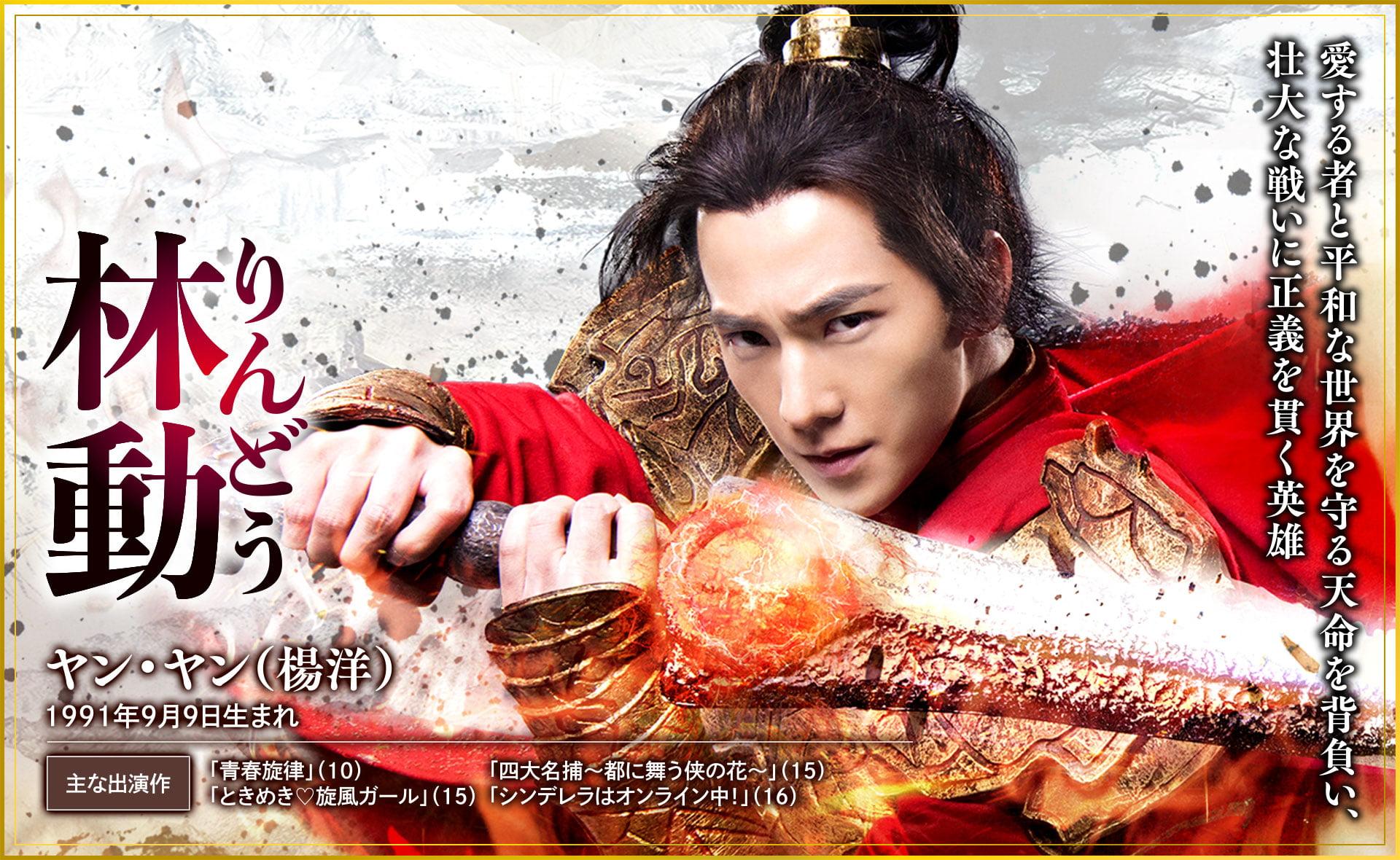 ドラマ 神龍 中国