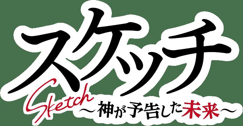 スケッチ 韓国 ドラマ 相関 図