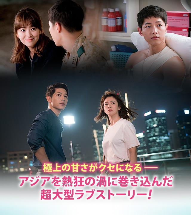 主題 太陽 歌 末裔 の 「太陽の末裔」のロケ地や裏話、視聴率について 韓流ドラマを無料視聴できるおすすめのVOD比較