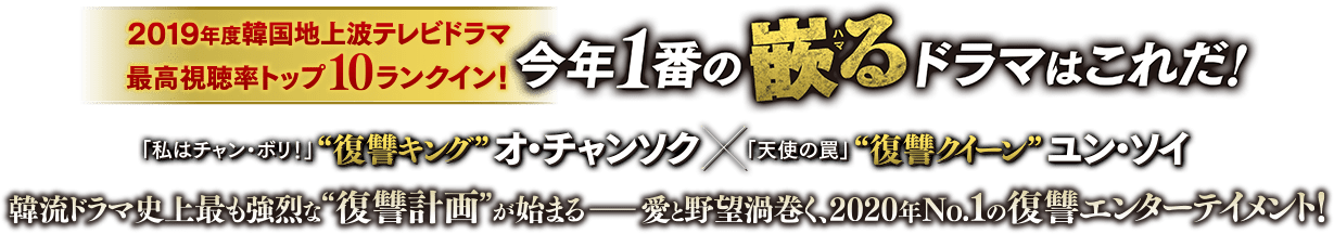 2020 テレビ 大阪 韓国 ドラマ